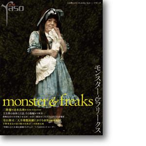 yaso# monster & freaks 夜想 モンスター&フリークス