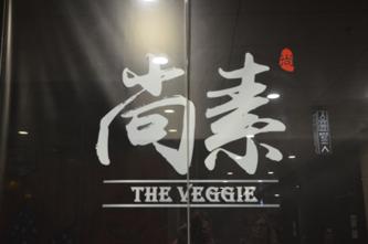 Logo of the vegan Dim sum restaurant