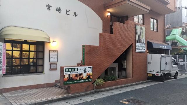 北九州市小倉南区リラクゼーションマッサージ店リセッタの看板