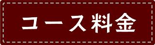 北九州小倉南区にあるリラクゼーションマッサージ店リセッタの店舗情報コース料金