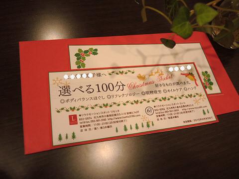 小倉マッサージ「癒しのギフト券」リセッタ店