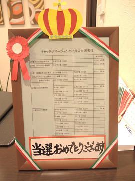 小倉のマッサージはリセッタ当選者発表