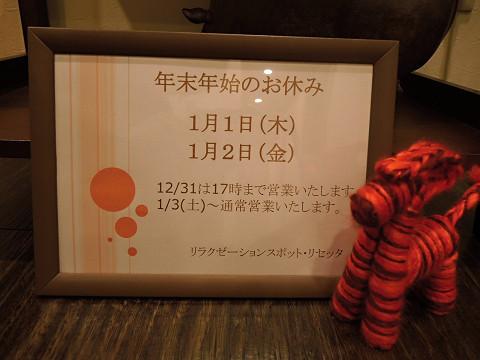 小倉のリラクゼーションマッサージリセッタの年末年始の営業