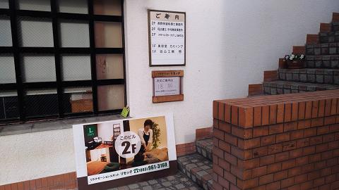 小倉南区マッサージ店リセッタの1階