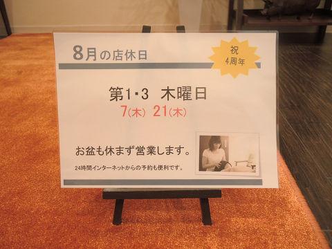 小倉のリラクゼーションマッサージ・リセッタの定休日