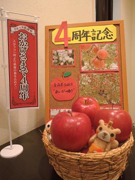 プレゼント用リンゴ
