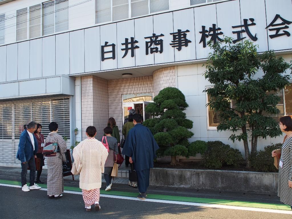 白井商事(株)