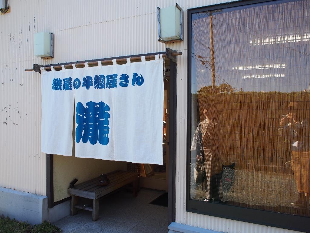 滝本織布さん