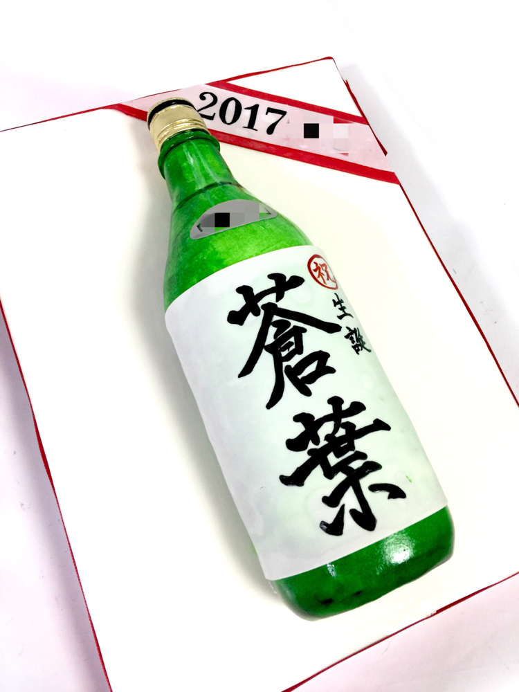 日本酒🍶瓶風 #日本酒 #ケーキ #誕生日ケーキ #瓶型ケーキ #酒 #日本酒風 #習字 #sake #sakecake #gateau #pateasucre #japanesesake #cakestagram #cake #cakedecorating #handpainted #calligraphy #japanesemade #🇯🇵