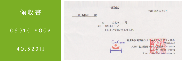 領収書|オソトヨガ2012|2012.05.23
