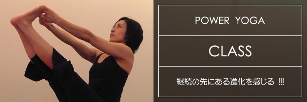 cozy|POWER YOGA(パワーヨガ):クラス|春日井市/小牧市/名古屋市