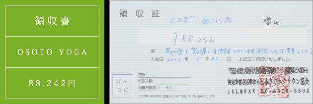 領収書|オソトヨガ2014|2014.05.18
