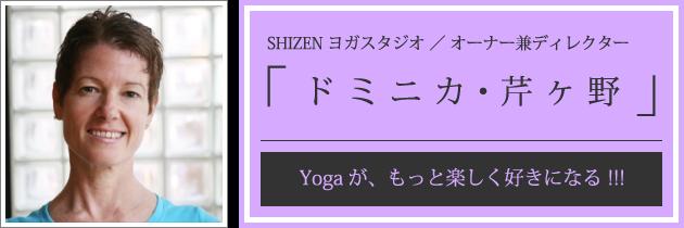 SHIZENヨガスタジオ/ドミニカ芹ヶ野