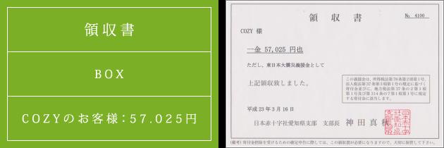領収書 災害支援募金箱 2011.03.16 cozyのお客様より