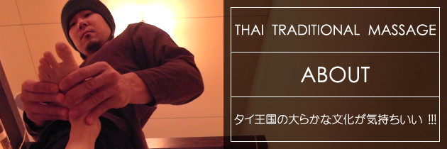cozy|THAI TRADITIONAL MASSAGE(タイ古式マッサージ):ABOUT|春日井市/小牧市/名古屋市