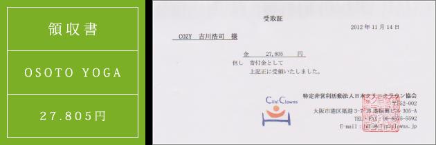 領収書|オソトヨガ2012|2012.11.14