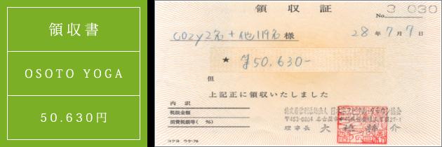 領収書|オソトヨガ2016|2016.07.07