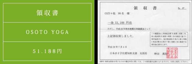 領収書|オソトヨガ2017|2017.07.04