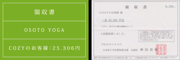 領収書|オソトヨガ2012|2012.11.14|cozyのお客様より