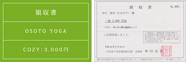 領収書|オソトヨガ2012|2012.05.22|cozyより