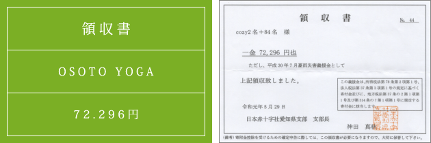領収書|オソトヨガ2019|2019.05.29