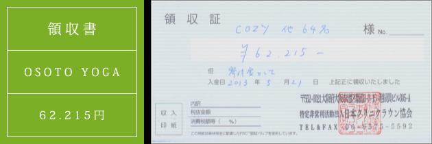 領収書|オソトヨガ2013|2013.05.21