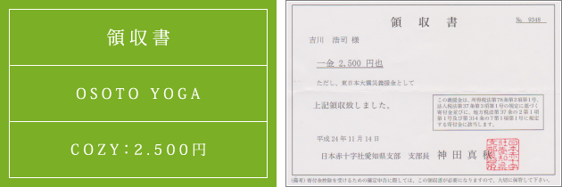 領収書|オソトヨガ2012|2012.11.14|cozyより
