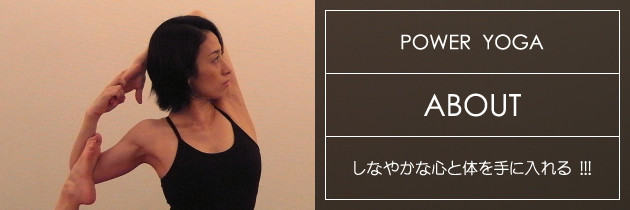 cozy|POWER YOGA(パワーヨガ):ABOUT|春日井市/小牧市/名古屋市