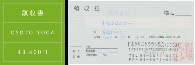 領収書|オソトヨガ2007|2007.10.14