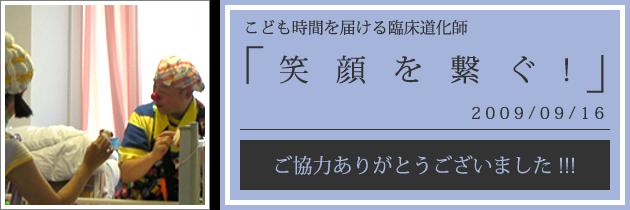 クリニクラウン|愛知県心身障害者コロニー中央病院への訪問|2009.09.16