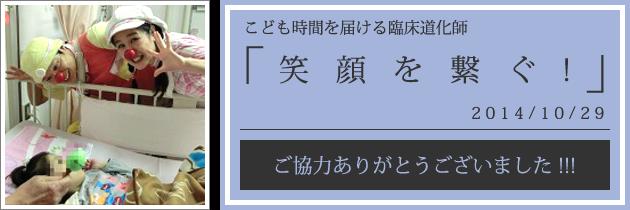 クリニクラウン|愛知県心身障害者コロニー中央病院への訪問|2014.10.29