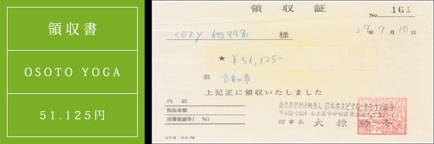 領収書|オソトヨガ2015|2015.07.10