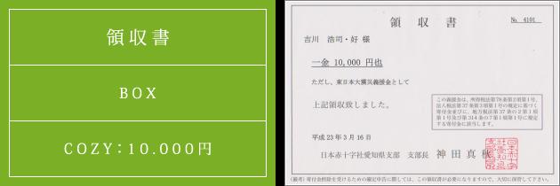 領収書 災害支援募金箱 2011.03.16 cozyより