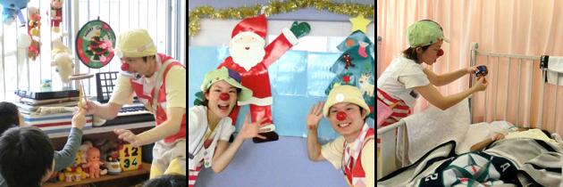 クリニクラウン|愛知県心身障害者コロニー中央病院への訪問|2013.12.11