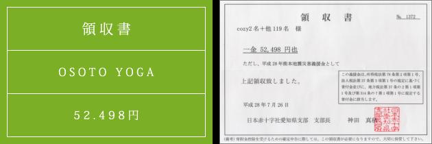 領収書|オソトヨガ2016|2016.07.26