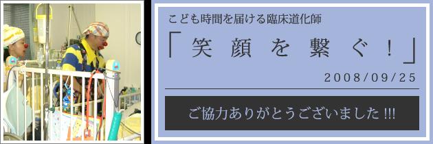 クリニクラウン|愛知県心身障害者コロニー中央病院への訪問|2008.09.25