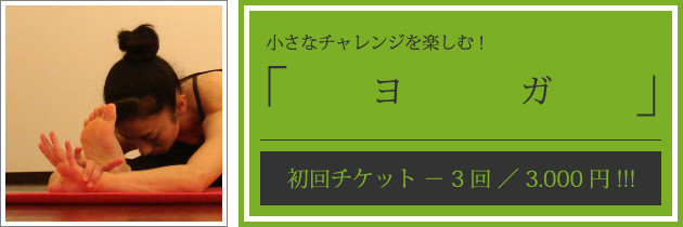 cozy|YOGA(ヨガ)|春日井市/小牧市/名古屋市