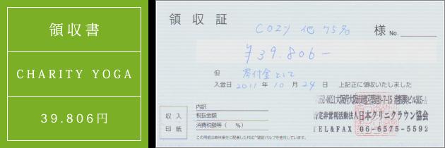 領収書|チャリティーヨガ2011(秋)|2011.10.24