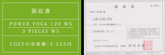 領収書|パワーヴィンヤサヨガ120 WS + 3 PIECES WS|2012.01.19|cozyのお客様より