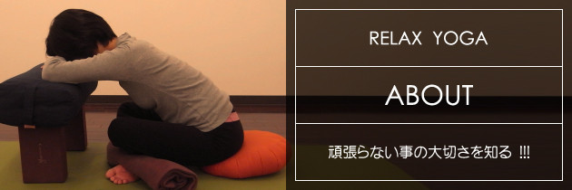 cozy|RELAX YOGA(リラックスヨガ):ABOUT|春日井市/小牧市/名古屋市