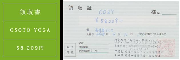 領収書|オソトヨガ2008|2008.06.11