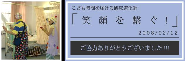 クリニクラウン|愛知県心身障害者コロニー中央病院への訪問|2008.02.12