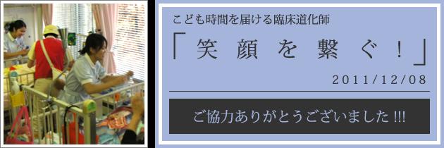 クリニクラウン|愛知県心身障害者コロニー中央病院への訪問|2011.12.08