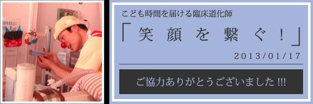 クリニクラウン|愛知県心身障害者コロニー中央病院への訪問|2013.01.17