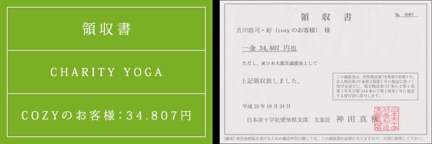 領収書|チャリティーヨガ2011(秋)|2011.10.24|cozyのお客様より