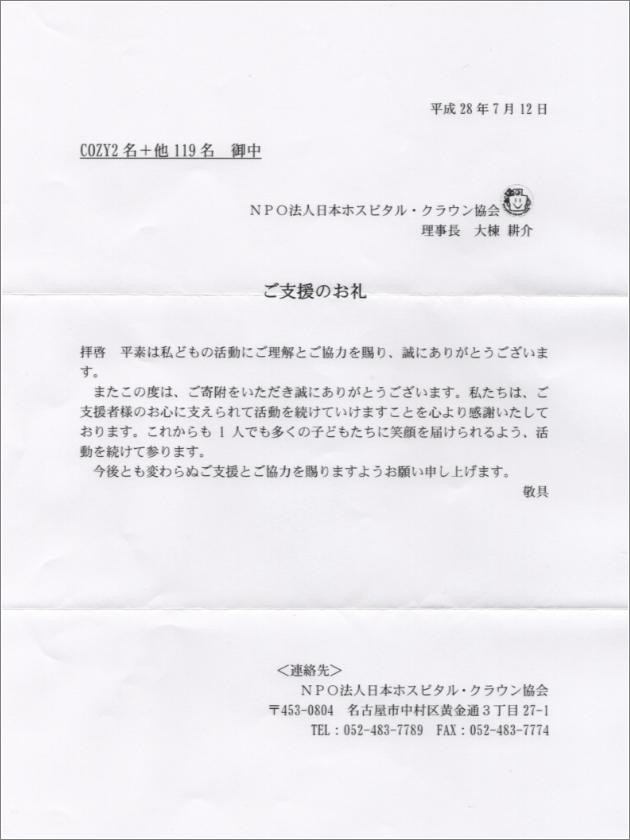 お礼状|オソトヨガ2016|2016.07.12
