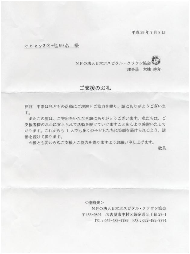 お礼状|オソトヨガ2017|2017.07.08