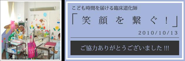クリニクラウン|愛知県心身障害者コロニー中央病院への訪問|2010.10.13
