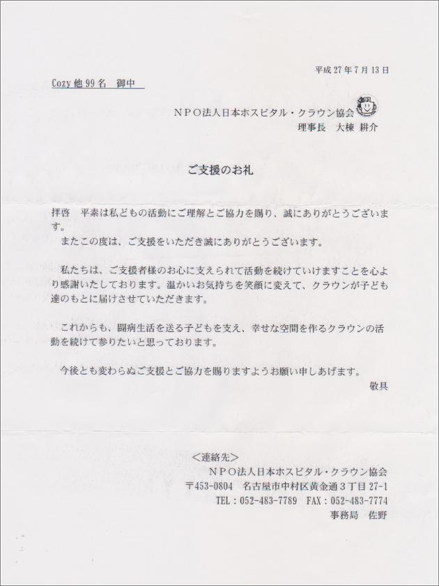 お礼状|オソトヨガ2015|2015.07.13