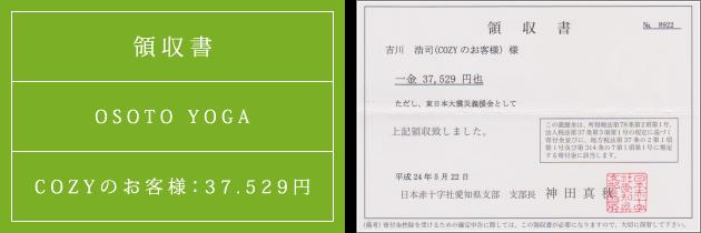領収書|オソトヨガ2012|2012.05.22|cozyのお客様より